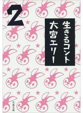 生きるコント2(文春文庫)