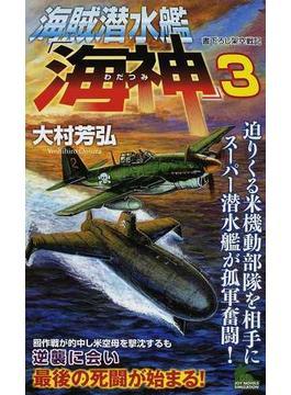 海賊潜水艦「海神」 書下ろし架空戦記 3 迫りくる米機動部隊を相手にスーパー潜水艦が孤軍奮闘!