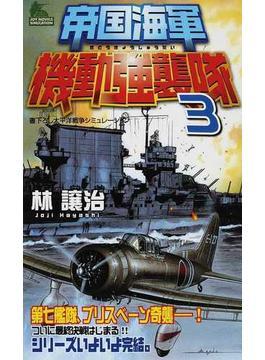帝国海軍機動強襲隊 書下ろし太平洋戦争シミュレーション 3