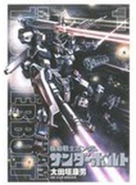 機動戦士ガンダムサンダーボルト 1 (BIG SUPERIOR COMICS SPECIAL)(ビッグコミックス)