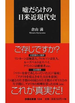 嘘だらけの日米近現代史(扶桑社新書)