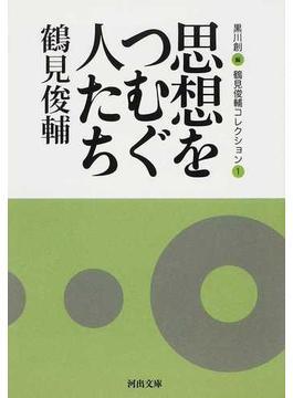 鶴見俊輔コレクション 1 思想をつむぐ人たち(河出文庫)