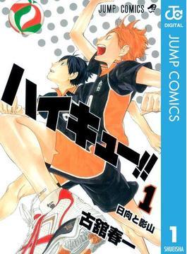 ハイキュー!! 1(ジャンプコミックスDIGITAL)