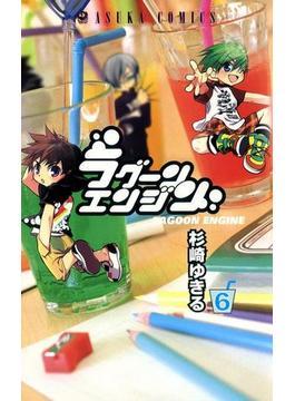 ラグーンエンジン(6)(あすかコミックス)