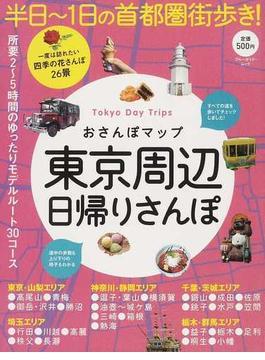おさんぽマップ東京周辺日帰りさんぽ 2012