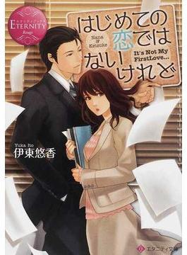 はじめての恋ではないけれど Nana & Keisuke(エタニティ文庫)