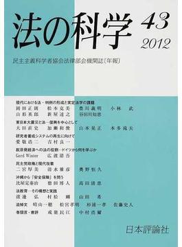法の科学 民主主義科学者協会法律部会機関誌〈年刊〉 43(2012年) 現代における法・判例の形成と実定法学の課題