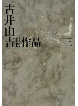 古井由吉自撰作品 3 栖 椋鳥