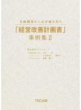 金融機関から高評価を得た「経営改善計画書」事例集 2