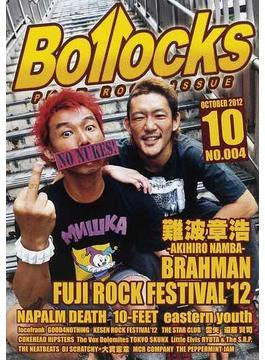 Bollocks PUNK ROCK ISSUE NO.004(2012October) 難波章浩・ブラフマン・フジロックフェスティバル'12・ナパームデス・10−フィート・イースタンユース