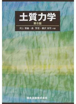 土質力学 第8版
