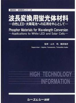 波長変換用蛍光体材料 白色LED・太陽電池への応用を中心として