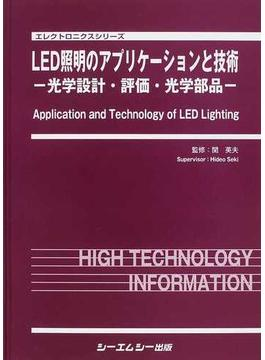 LED照明のアプリケーションと技術 光学設計・評価・光学部品