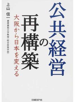 公共経営の再構築 大阪から日本を変える