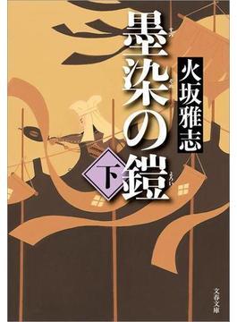 墨染の鎧(下)(文春文庫)