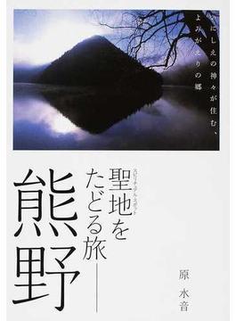 聖地をたどる旅−熊野 いにしえの神々が住む、よみがえりの郷