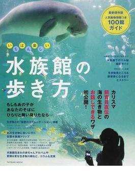 いちばん楽しい水族館の歩き方 カリスマ飼育員直伝の海の生き物とお話しできるワザ初公開!