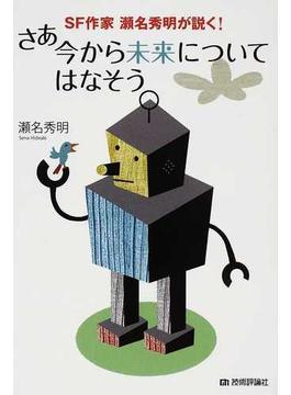 SF作家瀬名秀明が説く!さあ今から未来についてはなそう