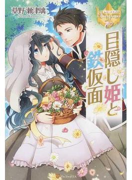 目隠し姫と鉄仮面 1(レジーナブックス)