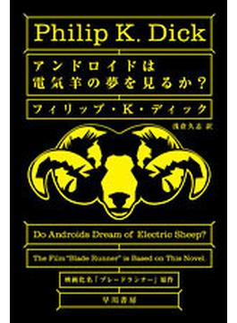 アンドロイドは電気羊の夢を見るか?(ハヤカワ文庫 SF)