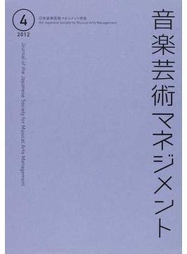 音楽芸術マネジメント 4(2012)