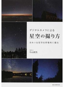 デジタルカメラによる星空の撮り方 きれいな星空を印象的に撮る
