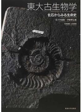 東大古生物学 化石からみる生命史
