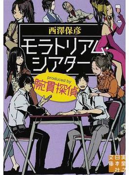 モラトリアム・シアター produced by腕貫探偵(実業之日本社文庫)
