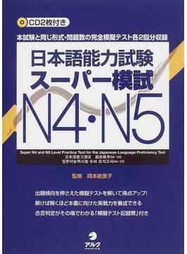 日本語能力試験スーパー模試N4・N5 完全模擬テスト各2回分収録