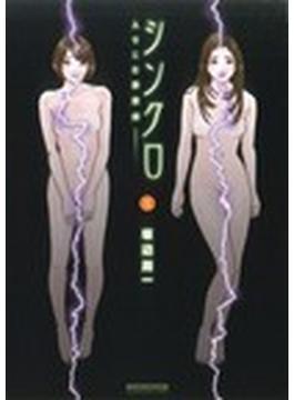 シンクロ 1 入りこむ罪悪感 (マンサンコミックス)(マンサンコミックス)