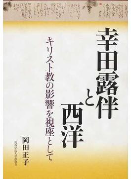 幸田露伴と西洋 キリスト教の影響を視座として