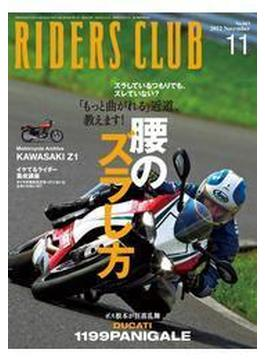 RIDERS CLUB No.463 2012年11月号(RIDERS CLUB)
