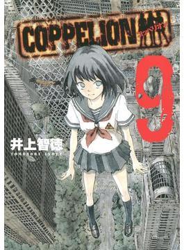 COPPELION(9)