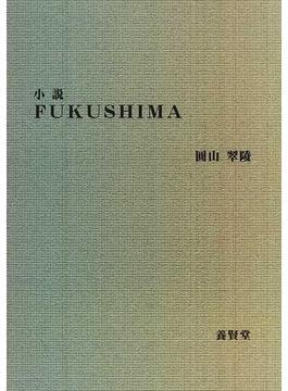 小説FUKUSHIMA