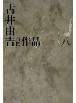 古井由吉自撰作品 8 野川
