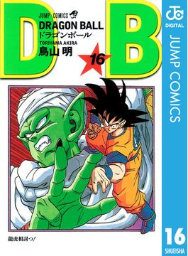 DRAGON BALL モノクロ版 16(ジャンプコミックスDIGITAL)