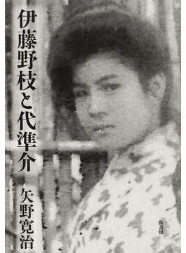 伊藤野枝と代準介