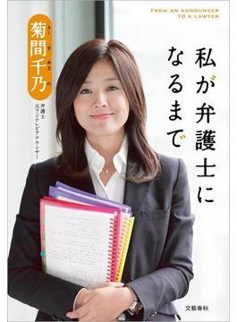 私が弁護士になるまで(文春e-book)