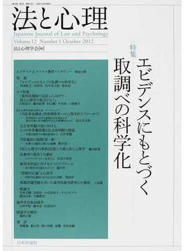 法と心理 第12巻第1号(2012年) 〈特集〉エビデンスにもとづく取調べの科学化