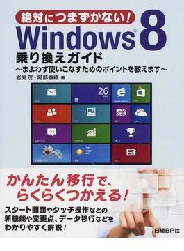 絶対につまずかない!Windows8乗り換えガイド まよわず使いこなすためのポイントを教えます