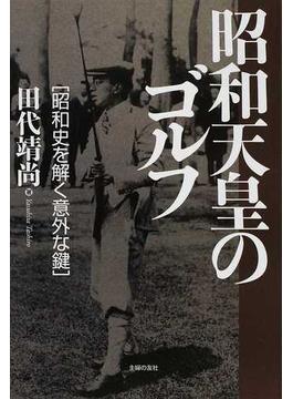 昭和天皇のゴルフ 昭和史を解く意外な鍵