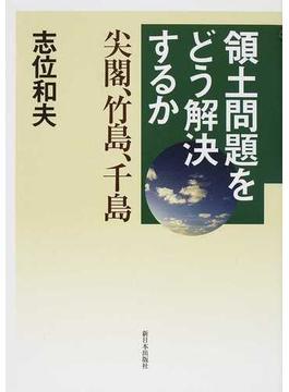 領土問題をどう解決するか 尖閣、竹島、千島