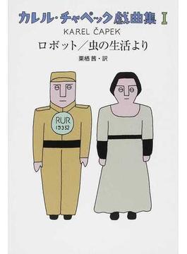 カレル・チャペック戯曲集 1 ロボット/虫の生活より