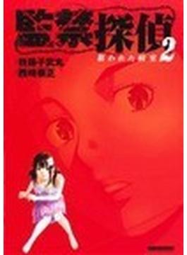 監禁探偵 2 (マンサンコミックス)(マンサンコミックス)