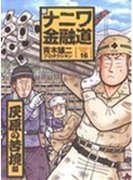 新ナニワ金融道 16 (SPA! comics)(SPA! comics)
