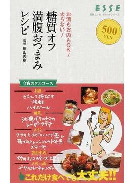 糖質オフ満腹おつまみレシピ お酒もお肉もOK!太らない!