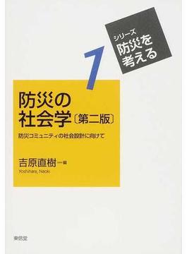 防災の社会学 防災コミュニティの社会設計に向けて 第2版