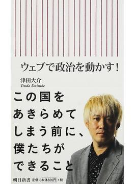 ウェブで政治を動かす!(朝日新書)