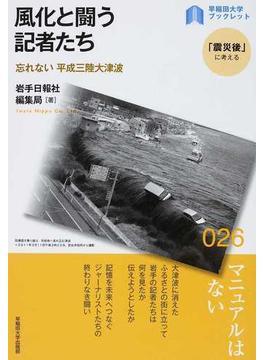 風化と闘う記者たち 忘れない平成三陸大津波