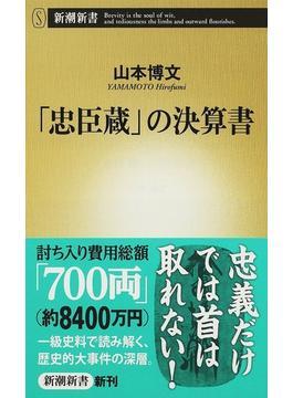 「忠臣蔵」の決算書(新潮新書)